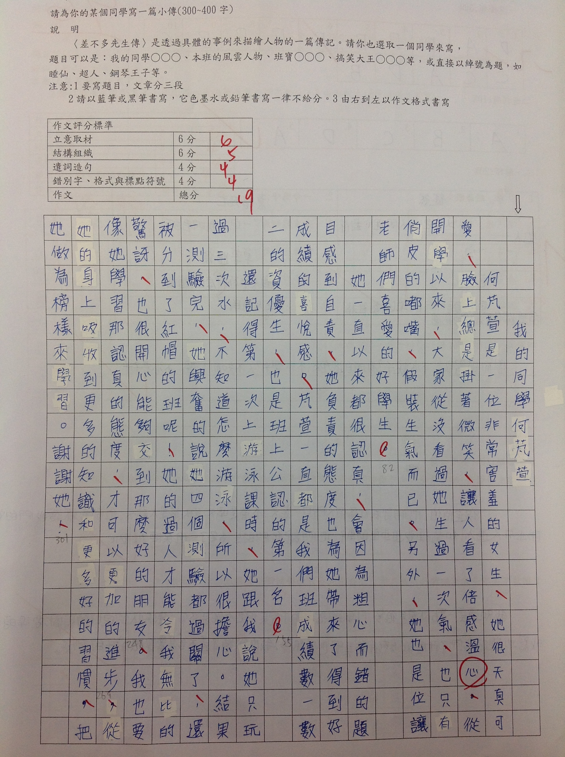 7D羅新悅-錯字未圈